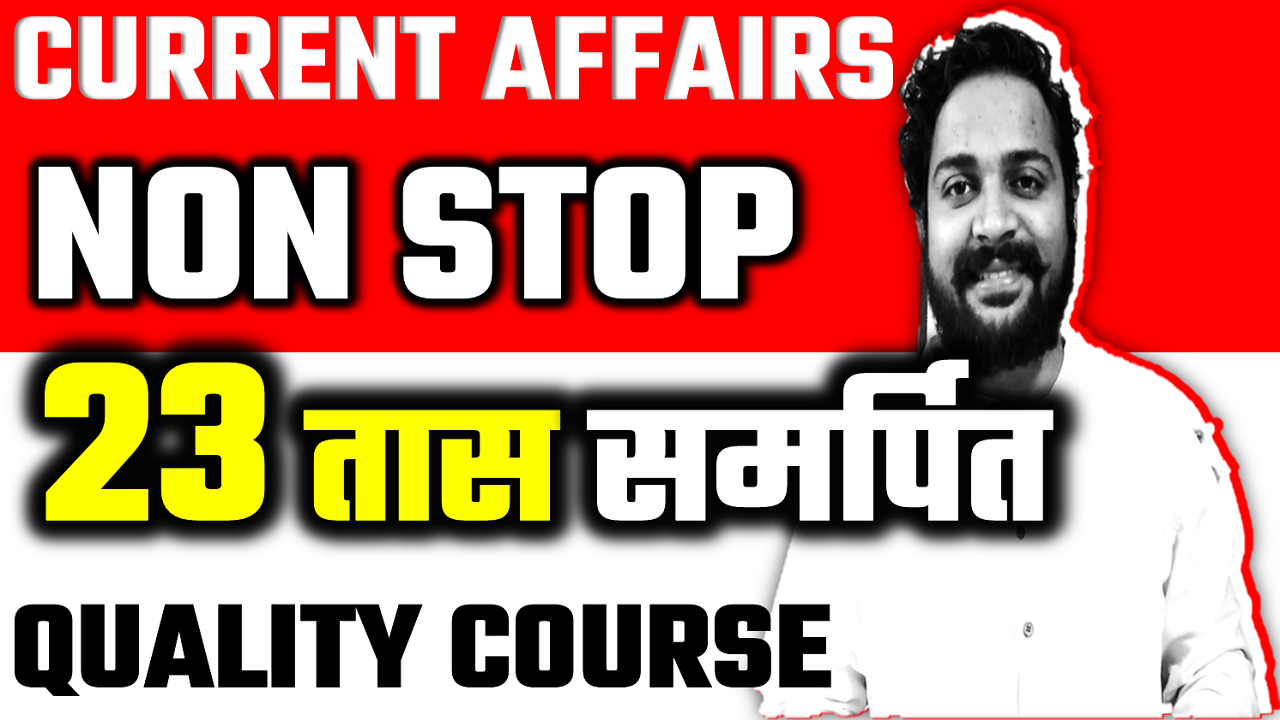 Current Affairs NON STOP