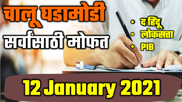 12 JANUARY DAILY TEST