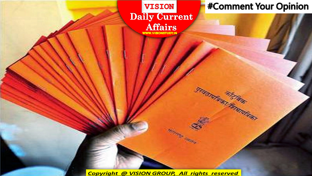 11 August Current Affairs