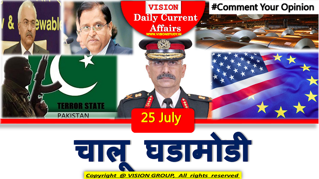 25 July Current Affairs