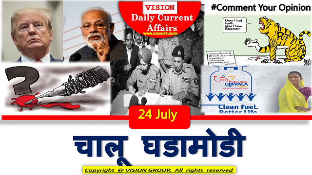 24 July Current Affairs