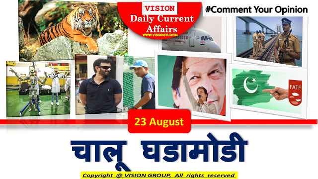 23 Aaugust Current Affairs