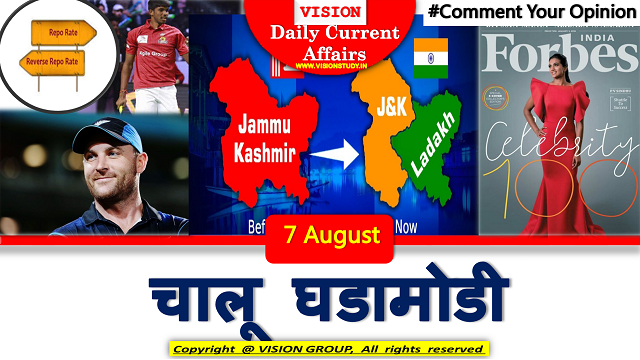 7 August Current Affairs