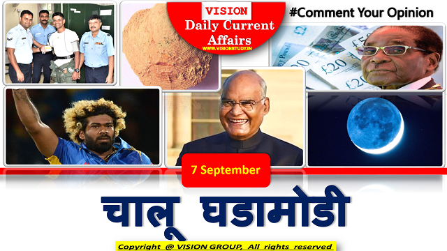7 Sep Current Affairs
