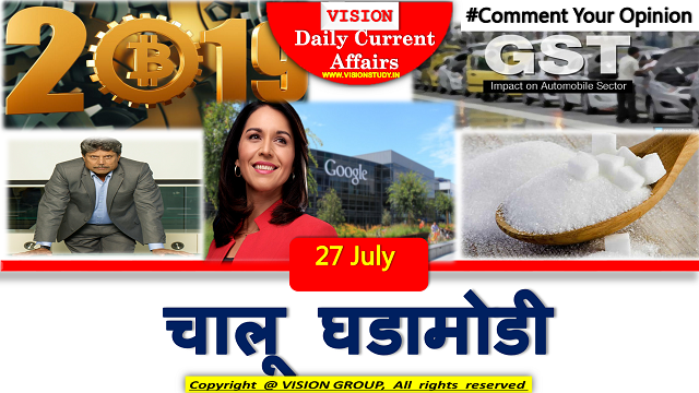 27 July Current Affairs