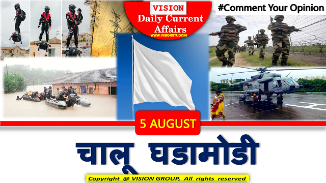 5 August Current Affairs