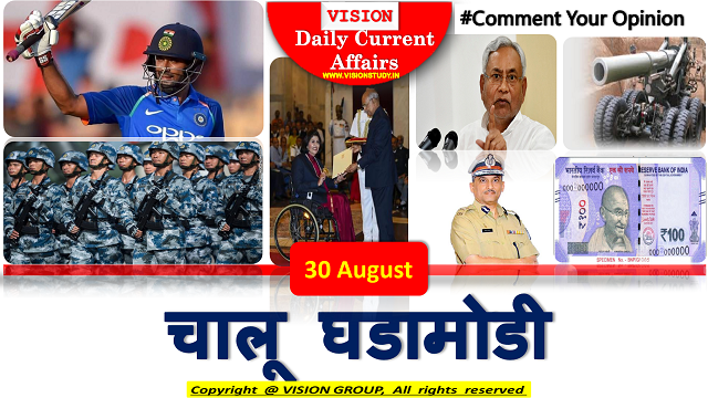 30 August Current Affairs