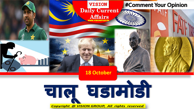 18 Oct Current Affairs