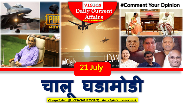 21 July Current Affairs