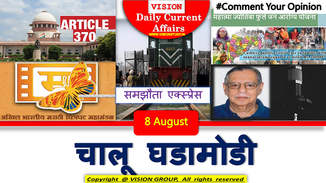 8 August Current Affairs
