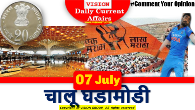 7 July Current Affairs