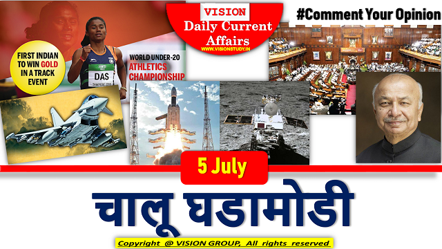 5 July Current Affairs