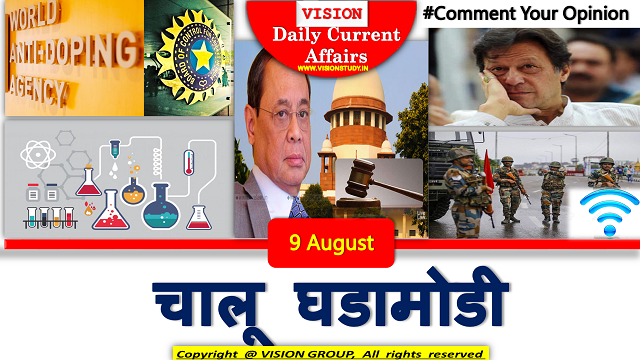 9 August Current Affairs