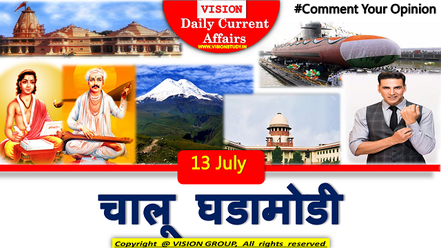 13 July Current Affairs