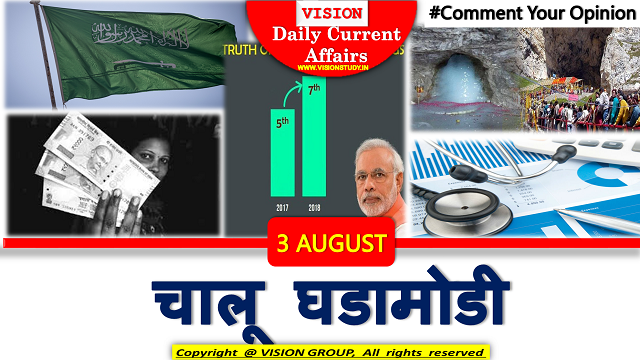 3 August 2019 Current Affairs