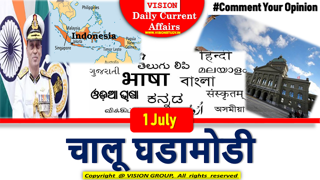 1 & 2 July Current Affairs