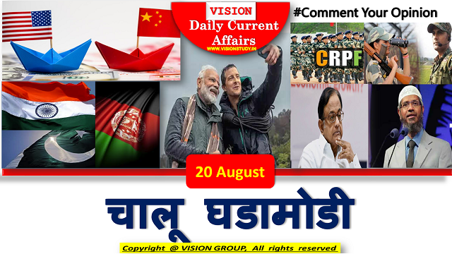 20 August Current Affairs