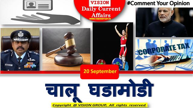 20 Sep Current Affairs