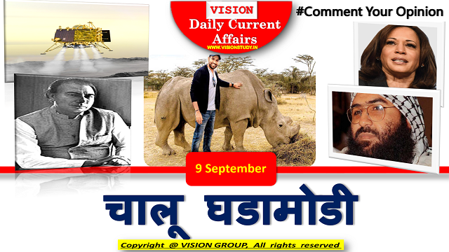 9 Sep Current Affairs
