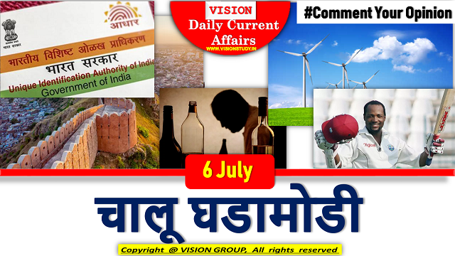 6 July Current Affairs
