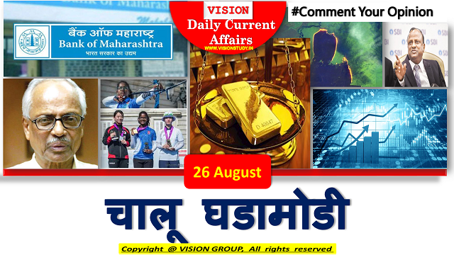 26 August Current Affairs
