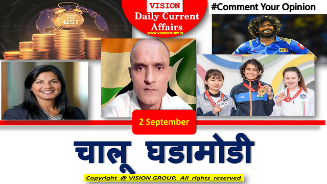2 September Current Affairs