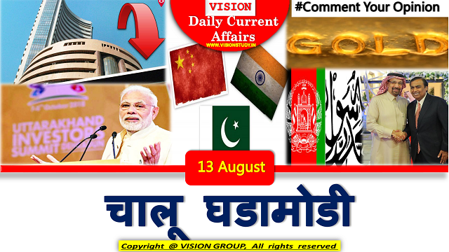 13 Augyst Current Affairs