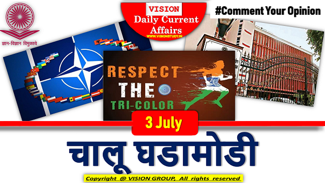 3 July Current Affairs