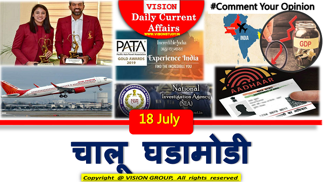 18 July Current Affairs