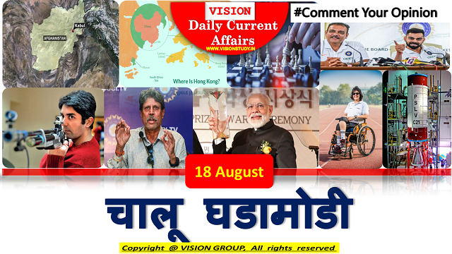 18 August Current Affairs