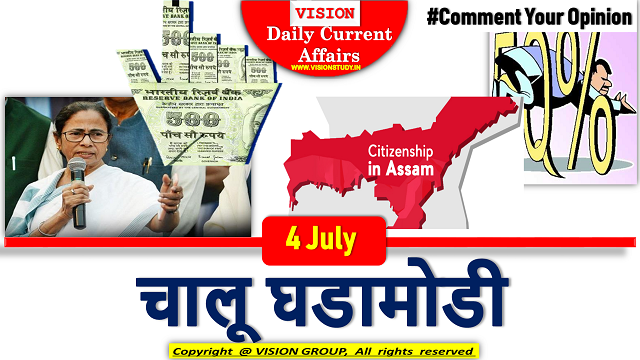 4 July Current Affairs