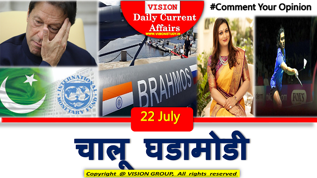 22 July Current Affairs