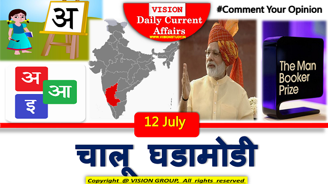 12 July Current Affairs