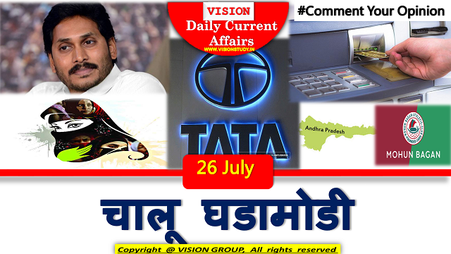 26 July Current Affairs
