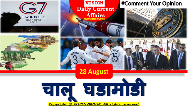 28 August Current Affairs