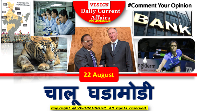 22 August Current Affairs