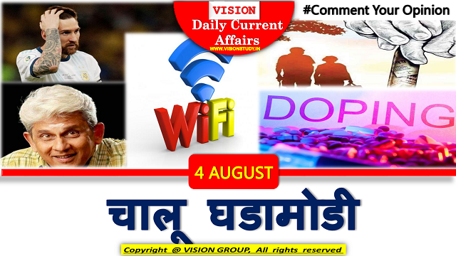 4 August 2019 Current Affairs