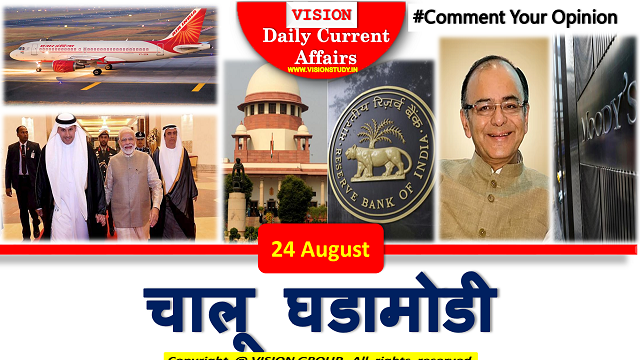24 August Current Affairs