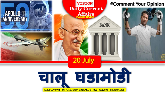 20 July Current Affairs