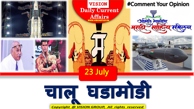 23 July Current Affairs
