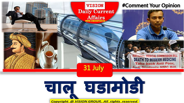 31 July Current Affairs