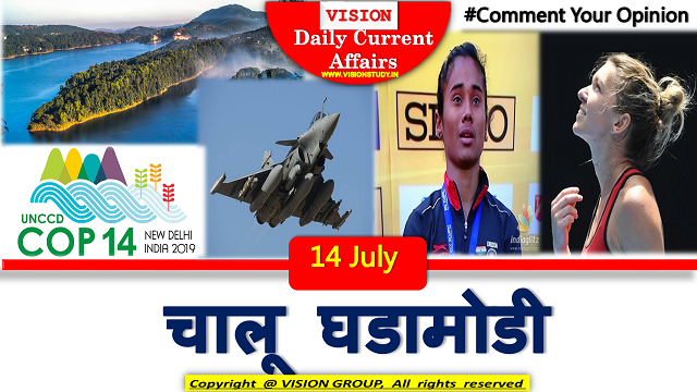 14 July Current Affairs
